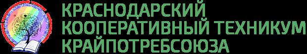 """АНЧ ПОО """"Краснодарский кооперативный техникум"""""""